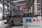 sbm- Вертикальная ударная дробилка VSI