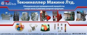 !!!! Турецкое оборудование для производства и упаковки сахара-рафинада